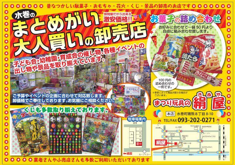 駄菓子・まつり玩具の卸売店 絹屋