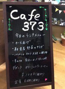 ゆるカフェcafeminami9