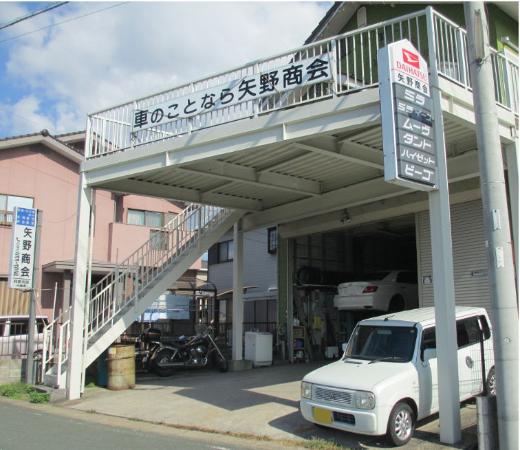 自動車車検・整備の矢野商会