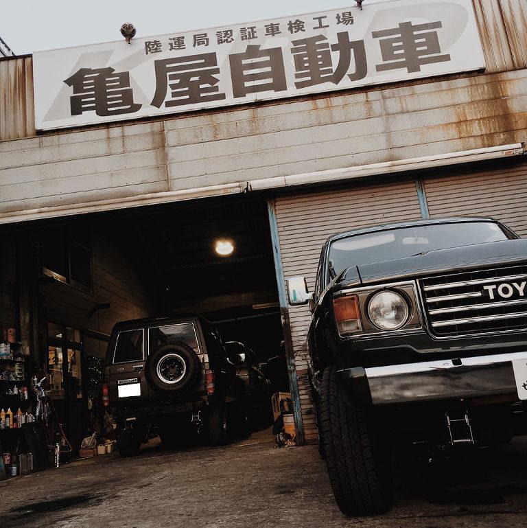 亀屋自動車