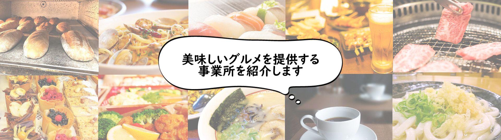 グルメ飲食カテゴリ画像2