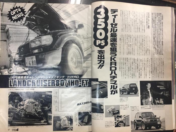 雑誌「オプション4」で紹介、ランクル80の最高速日本記録を樹立
