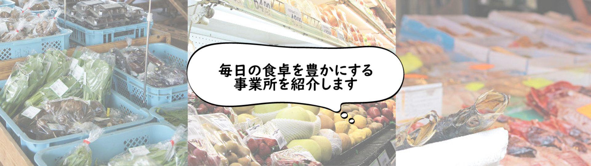 スーパー・コンビニ・食料品