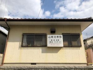 山崎治療院