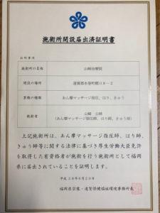 山崎治療院証明書