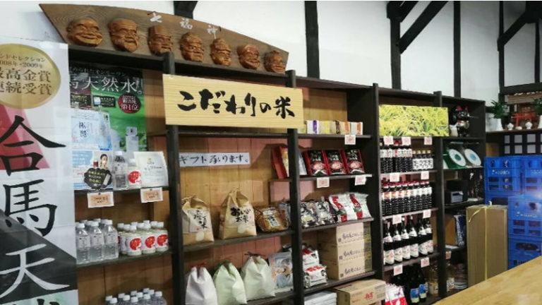米穀販売卸白石商業店内1