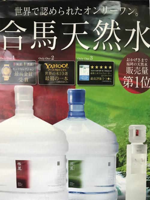 米穀卸販売白石商業合馬天然水