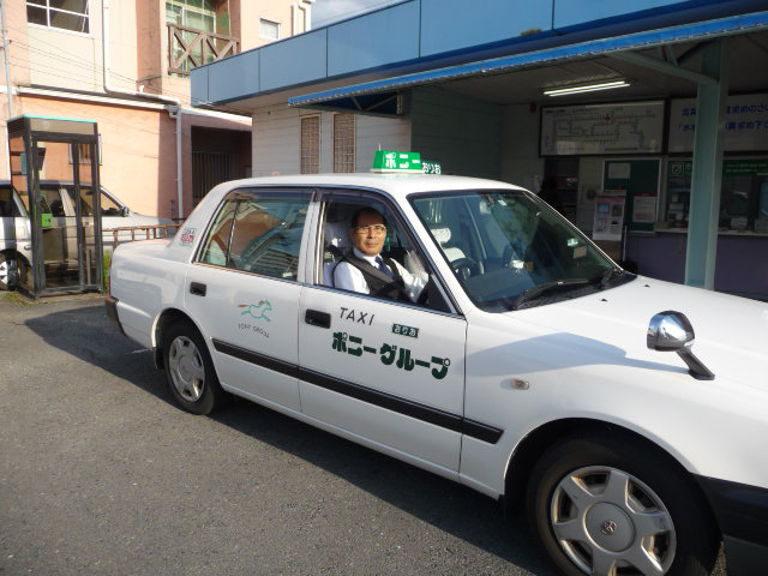 ポニーグループ折尾タクシー