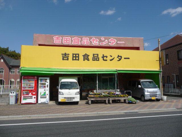 窪鮮魚店(吉田食品センター)