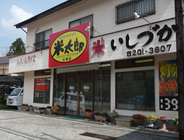 石塚米穀店