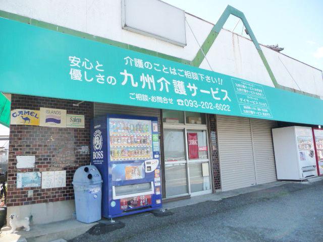 九州介護サービス