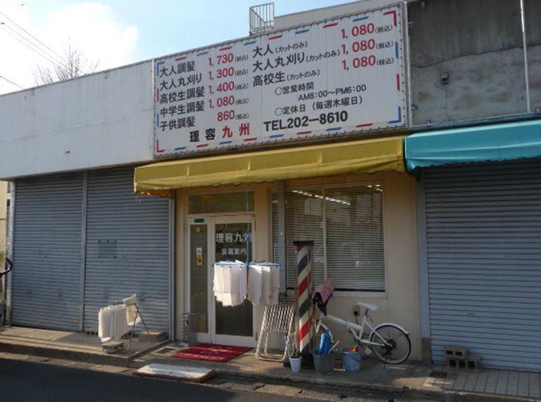 水巻駅前の 理容九州