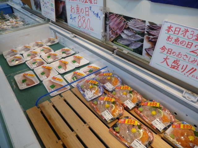 中西鮮魚店