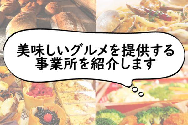 spグルメ飲食カテゴリ画像2