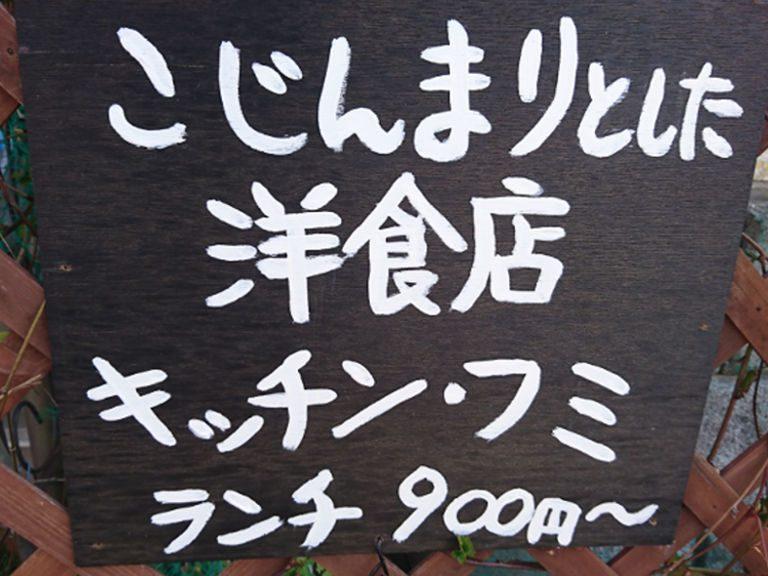 洋食店キッチン文
