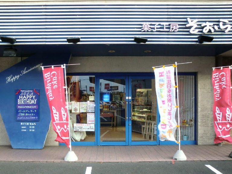 """ケーキと焼き菓子の店<br class=""""br-sp"""" /> 菓子工房そぉら"""