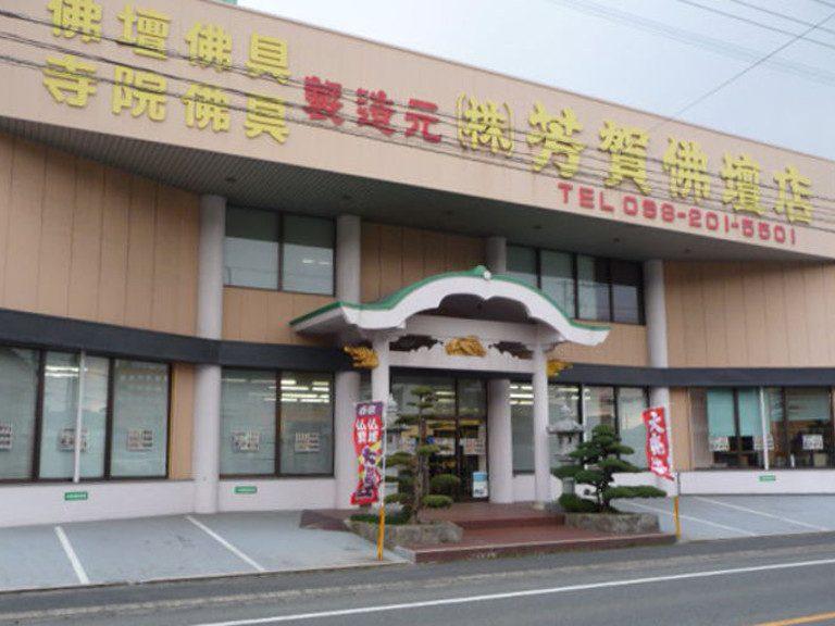 創業135年の老舗 (株)芳賀仏壇店