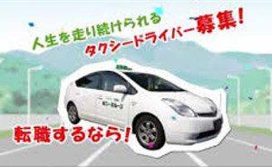 折尾タクシー求人募集