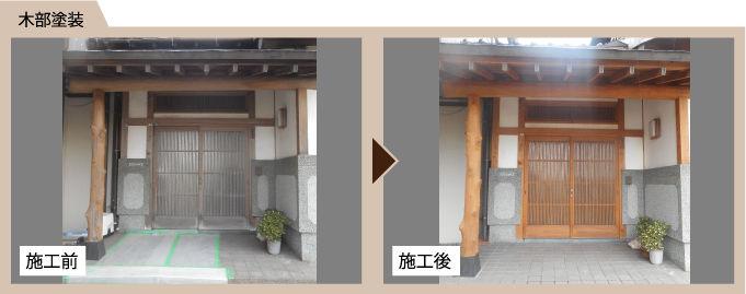 若戸建装木部塗装