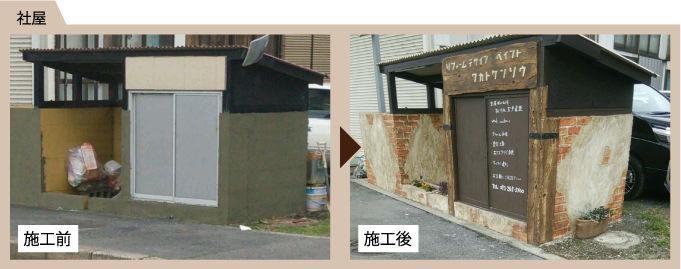 若戸建装造形塗装2
