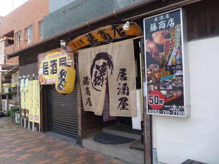"""超でかい唐揚げの<br class=""""br-sp"""" />居酒屋藤商店"""