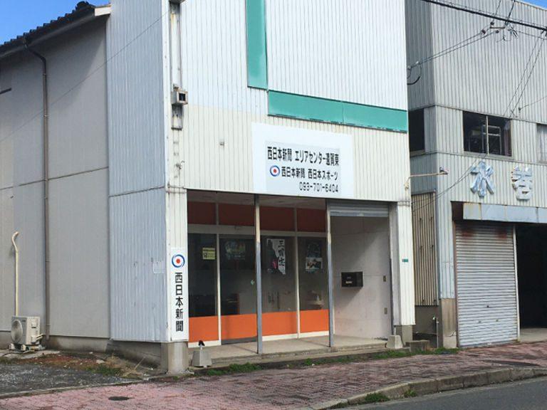 西日本新聞エリアセンター遠賀東