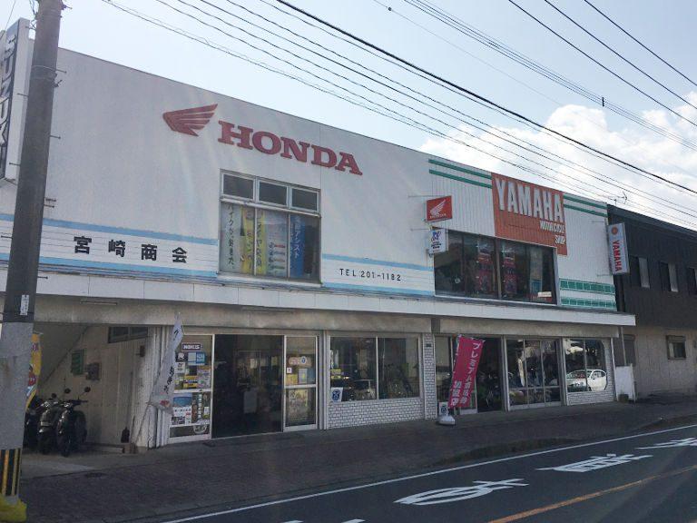 バイク・電動アシスト自転車の宮崎行雄商会