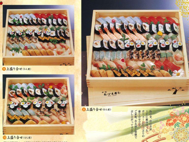 出前専門店のあづま寿司