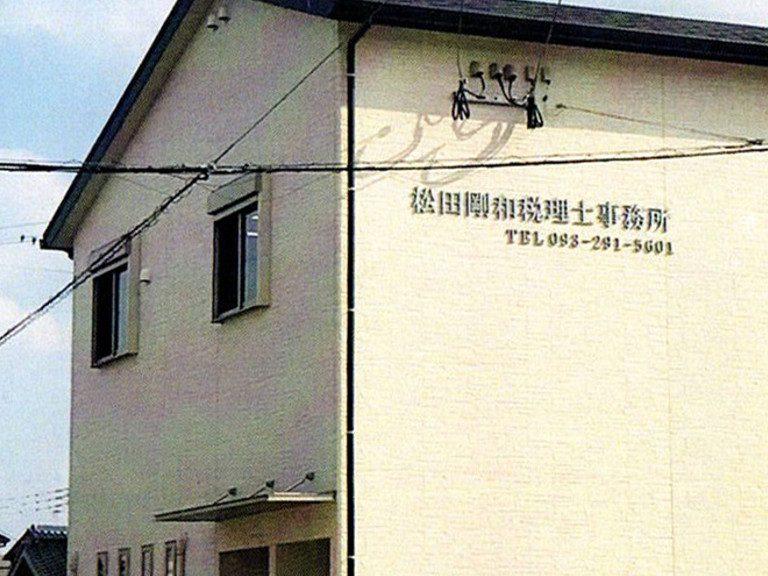 税務・会計の専門家 松田剛和税理士事務所