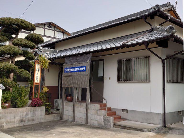 下村社会保険労務士事務所