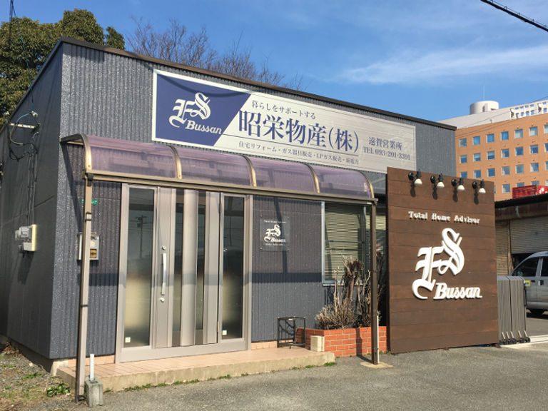 ガス・水回り工事の昭栄物産(株)