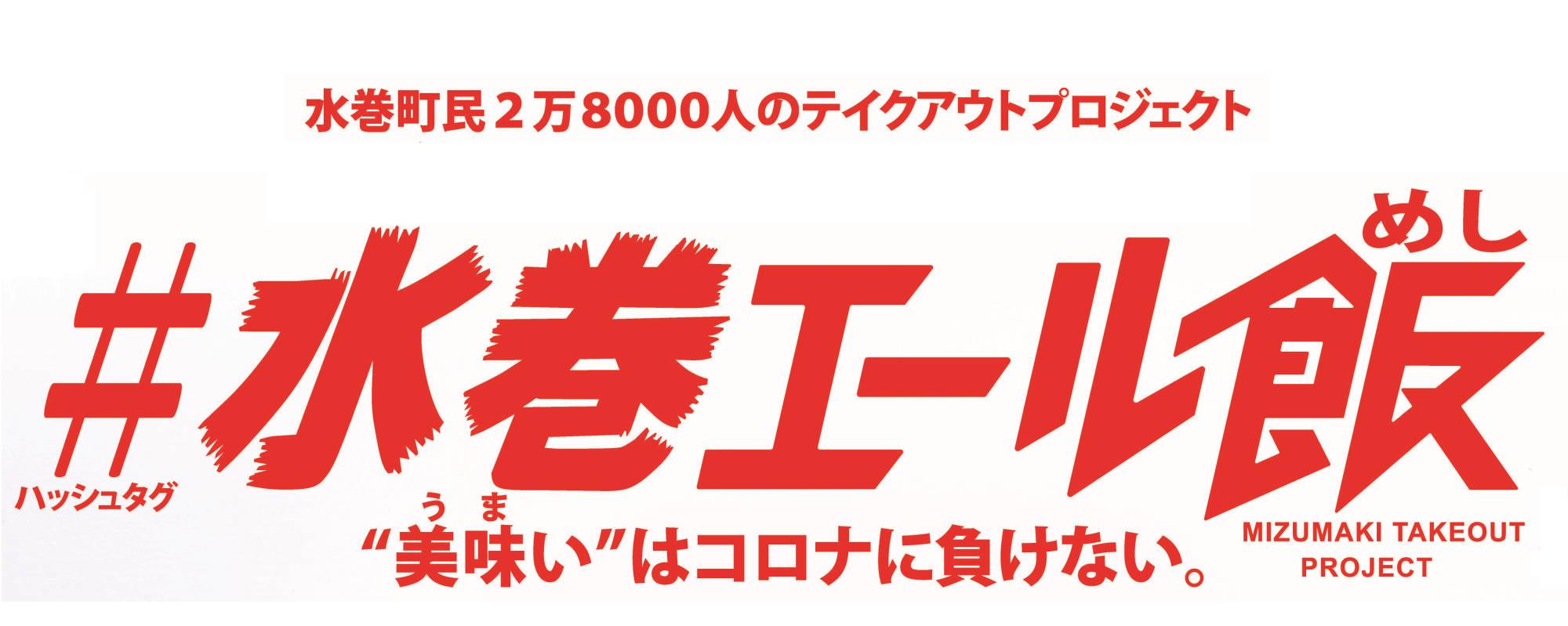 エール飯 水巻町民2万8000人のテイクアウトプロジェクト3