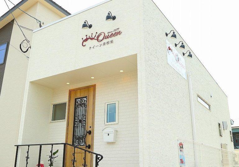 JR水巻駅から徒歩1分 小さなプライベートサロン クイーン美容室